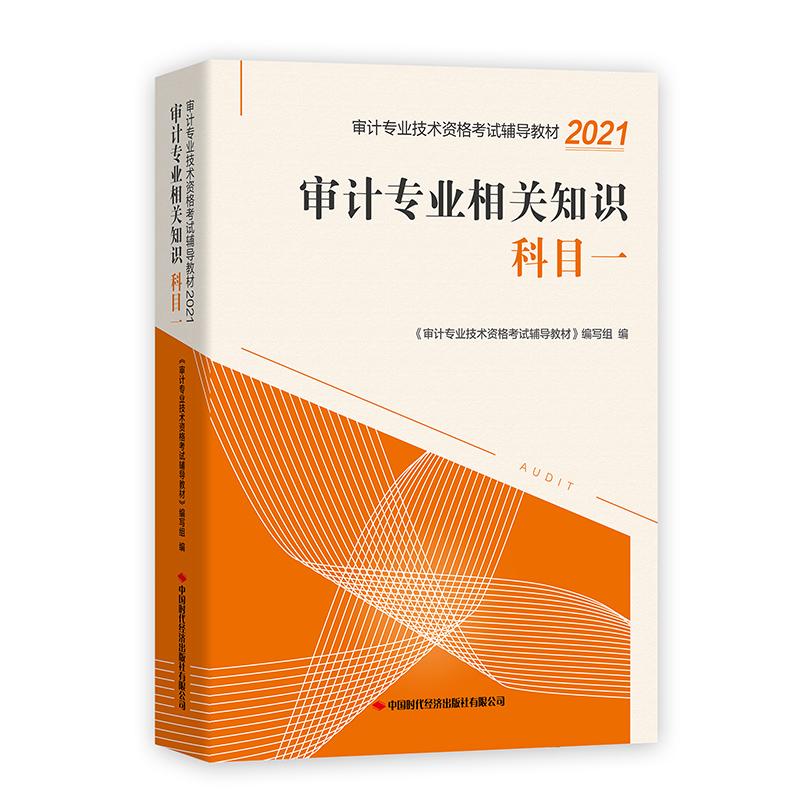 2021审计专业技术资格考试辅导教材 审计专业相关知识 科目一 【不单售】