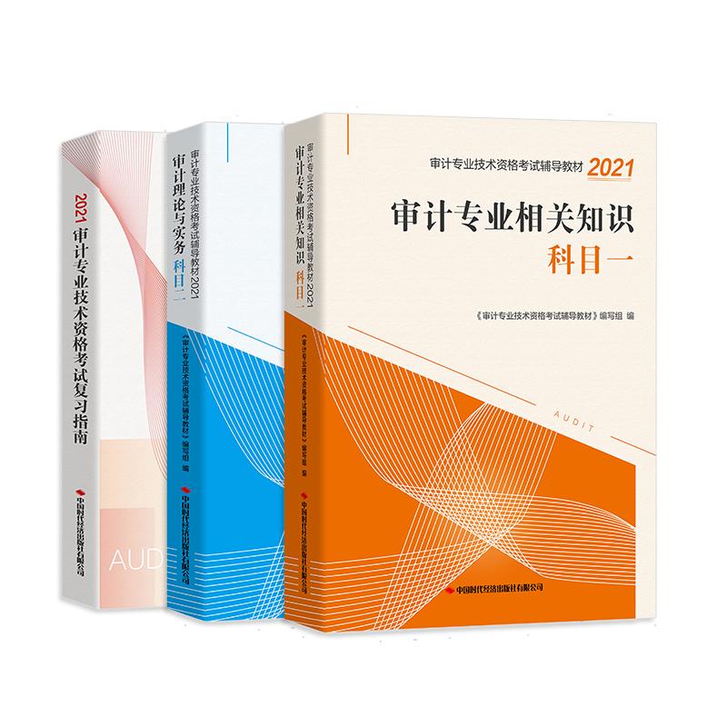 2021初中级审计师考试教材+复习指南 全套共3本