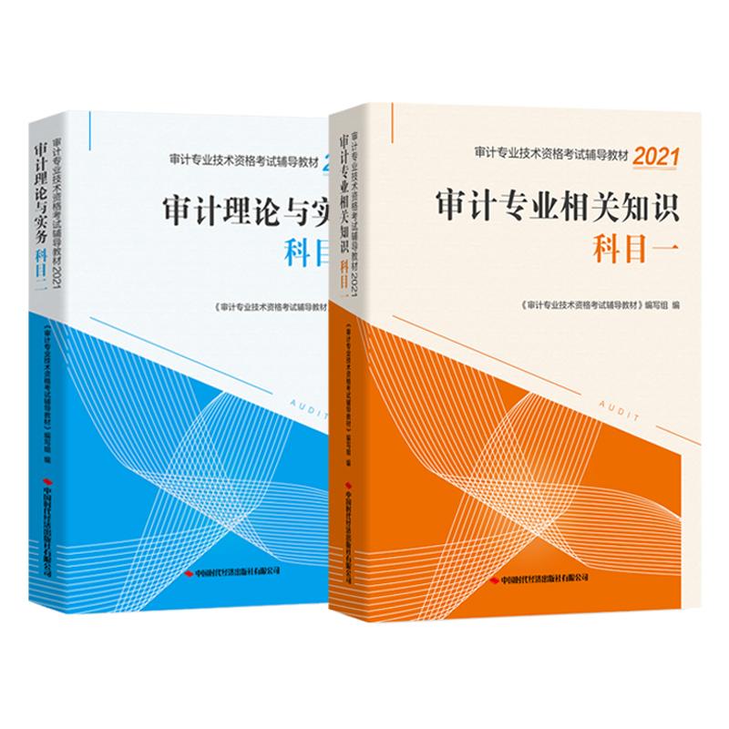 2021初中级审计师考试辅导教材 科目一科目二 全套共2本