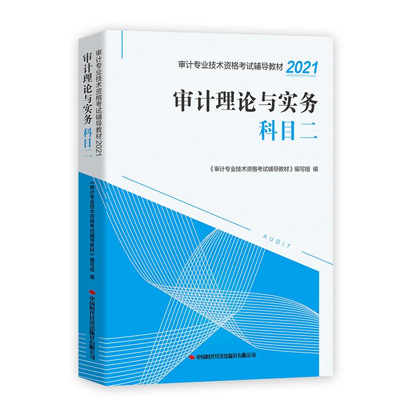 2021审计专业技术资格考试辅导教材 审计理论与实务 科目二 【不单售】