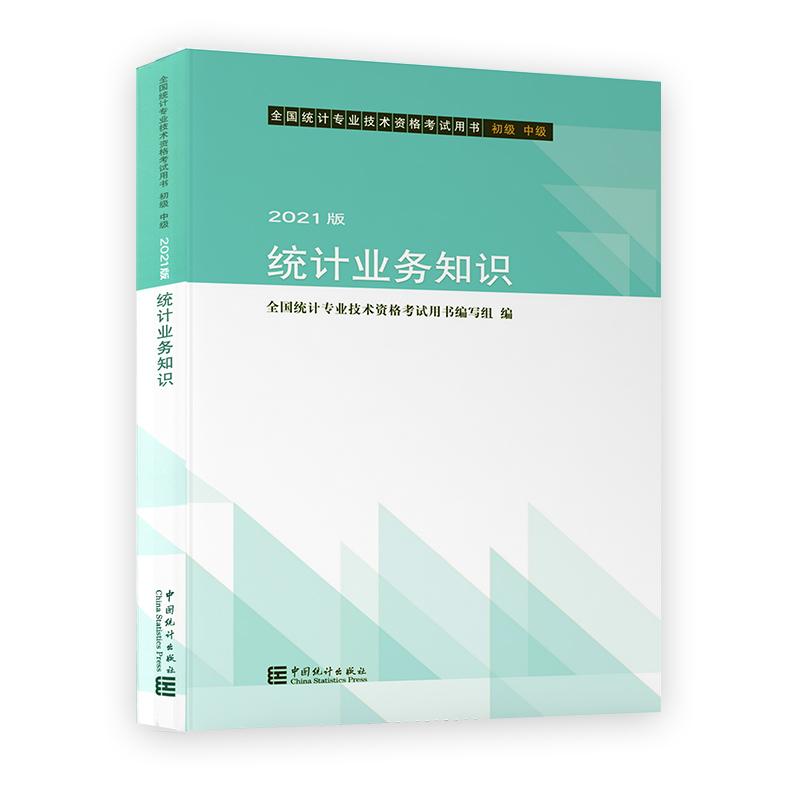 2021年全国初中级统计师考试教材 统计业务知识