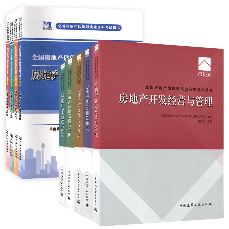 【预售】2021年全国房地产估价师考试教材+历年真题及专家押题试卷 全套共9本
