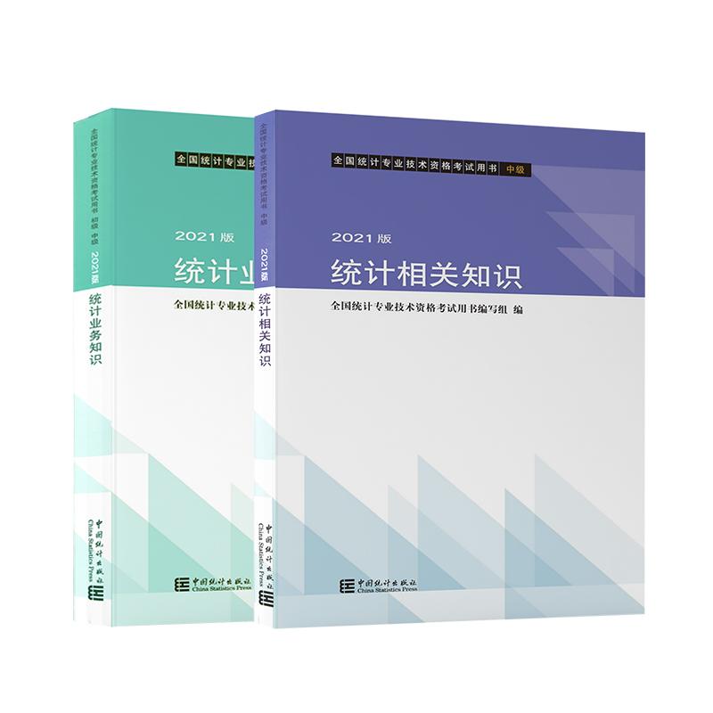 2021年中级统计师考试教材全套2本 相关知识+业务知识