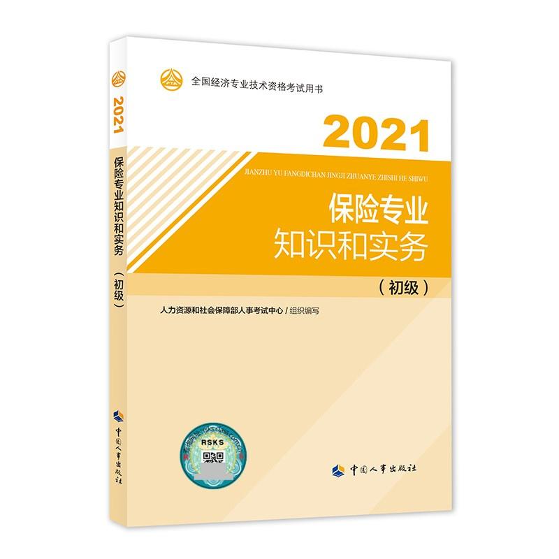2021年全国初级经济师考试教材 保险专业知识与实务