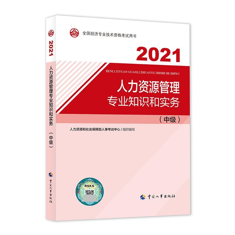 2021年全国中级经济师考试教材 人力资源管理专业知识与实务