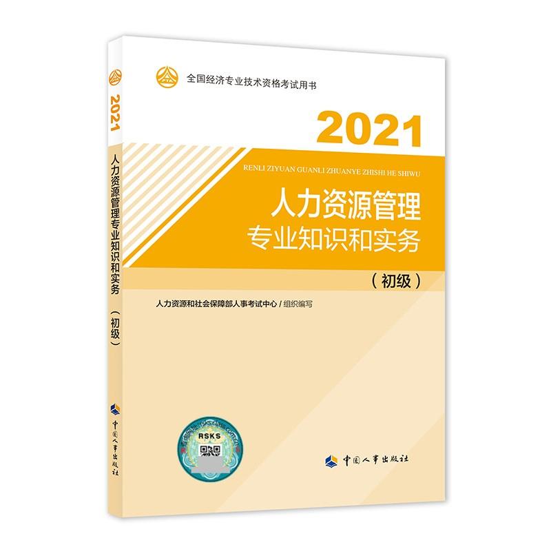 2021年全国初级经济师考试教材 人力资源管理专业知识与实务
