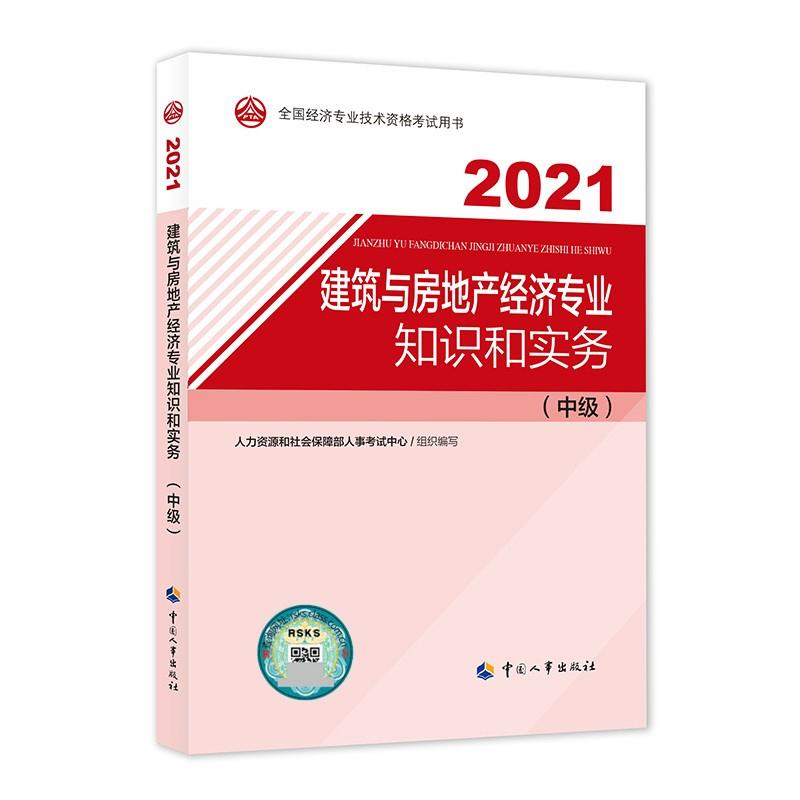 2021年全国中级经济师考试教材 建筑与房地产经济专业知识与实务