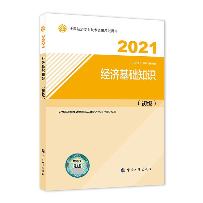 2021年全国初级经济师考试教材 经济基础知识