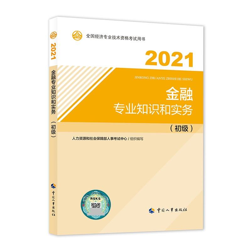 2021年全国初级经济师考试教材  金融专业知识与实务