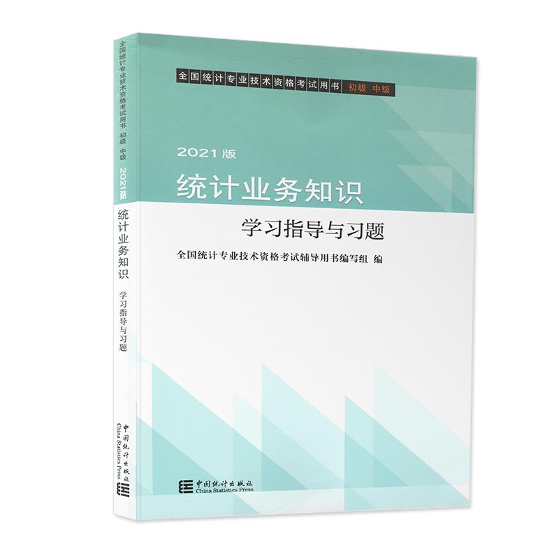 2021年全国初中级统计师考试学习指导与习题 统计业务知识