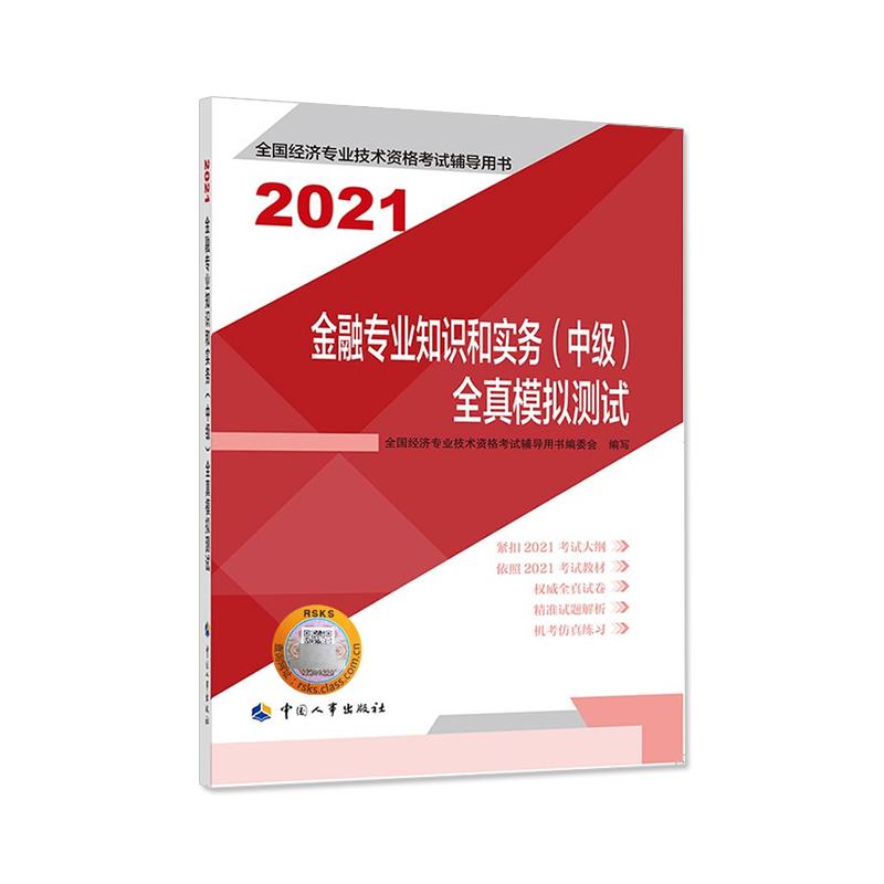 2021年全国中级经济师考试全真模拟测试 金融专业知识与实务