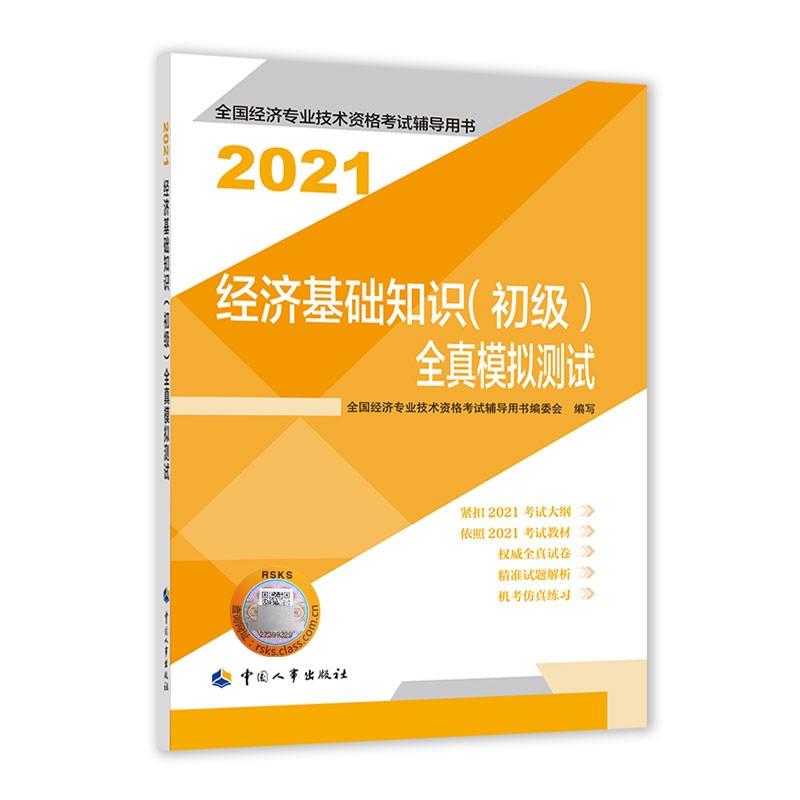 2021年全国初级经济师考试全真模拟测试 经济基础知识