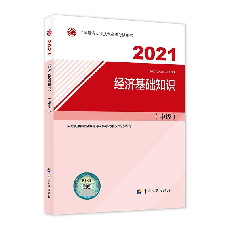 2021年全国中级经济师考试教材 经济基础知识