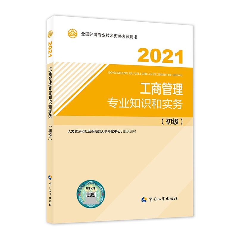 2021年全国初级经济师考试教材 工商管理专业知识与实务