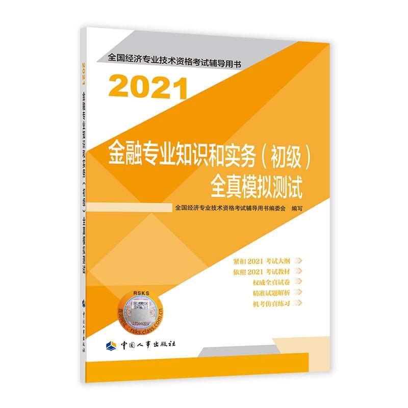 2021年全国初级经济师考试全真模拟测试 金融专业知识与实务