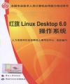 红旗Linux Desktop 6.0操作系统(含光盘)-2013年全国专业技术人员计算机应用能力考试用书