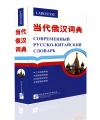 当代俄汉词典 2015年职称俄语词典-可带入考场
