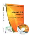 Internet应用windows7版(含光盘)-年全国专业技术人员计算机应用能力考试用书