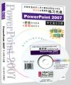 辽电考通 计算机应用能力考试题库版全真模拟练习光盘PowerPoint2007