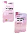 【停售】2015年会计专业技术资格(高级会计师)教材+应试指南 高级会计实务 全套共2本