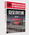 国家职业资格培训教程 安全评价师一级 第2版