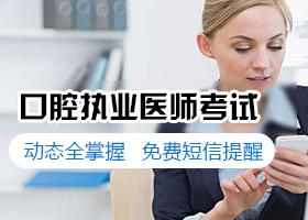 口腔执业医师考试免费短信