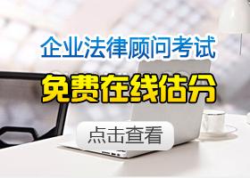 企业法律顾问在线考试在线评估