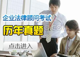 企业法律顾问历年考试真题