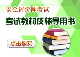 安全评价师考试用书